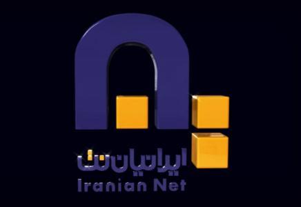 ایرانیان نت
