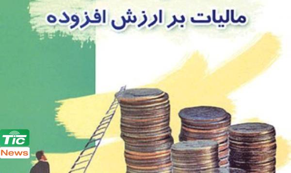 مالیات ارزش افزوده